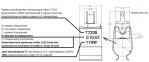 Датчик NTC Ariston Uno (турбо) 990405 0