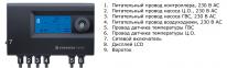 Контроллер  Euroster 11WB (для ЦО, ГВС, вентилятора) 0