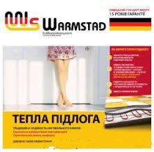 Кабель для теплого пола WARMSTAD WSS-2270 двужильный. Площадь укладки - 12,6 - 15,8 кв.м. Длина секции - 126,0 м. Мощность - 2270 Вт.